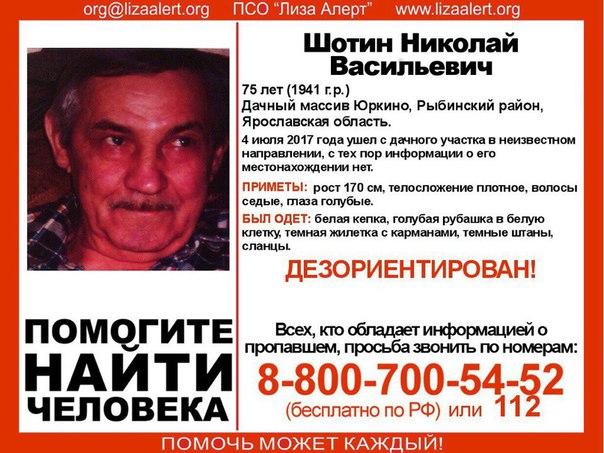 Внимание! #Пропал человек! #Шотин Николай Васильевич, 75 лет, Юркино,