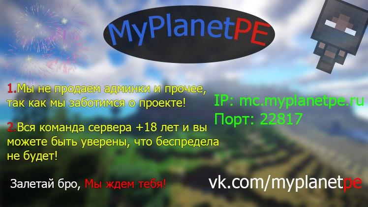 Сервер MyPlanetPE