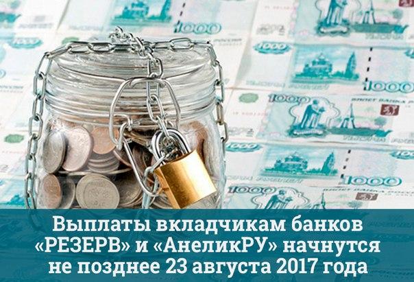 «#Выплаты вкладчикам банков «#РЕЗЕРВ» и «#АнеликРУ» начнутся не поздне