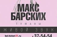Купить билеты на Макс Барских