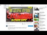 Итоги конкурса на нашем канале YouTube! Победителем стал участник по ником Roman Martis. Поздровляем его и ждем сообщения чтобы