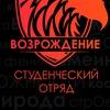 СПбГЭУ | Студенческий отряд
