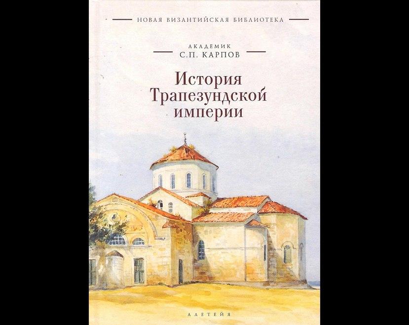 Карпов С.П. История Трапезундской империи. 2-е изд.