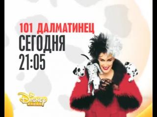 Художественный фильм «101 далматинец / 101 Dalmatians» на Канале Disney!