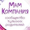 МамКомпания - сообщество тульских родителей