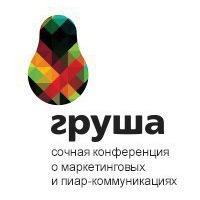 Картинки по запросу конференция Груша 28 октября 2017 года в Новосибирске