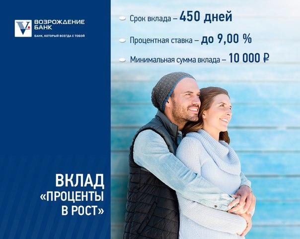 «Проценты в рост» – новый и самый доходный вклад банка «Возрождение» с