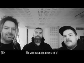Mass Hysteria (FR) на Полигон Фест в Санкт-Петербурге (22.06) и Москве (24.06)