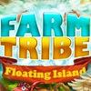 Farm Tribe 3: Плавучий Остров