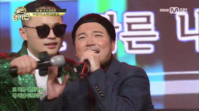 Golden Tambourine 흥으로 분위기 과열 T4힙합팀의 ′잘못된 만남~′ 170202 EP 8
