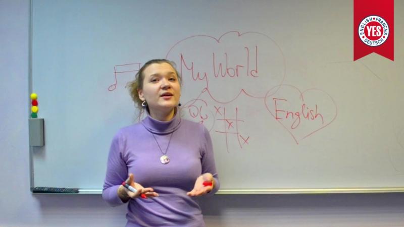 Анна Сиротова Учитель YES