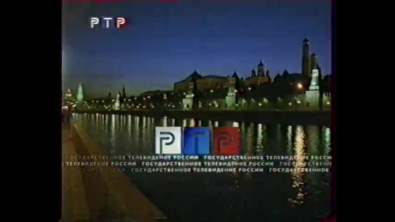 (staroetv.su) Заставка (РТР, 1999-2001) Красная площадь