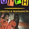 """Квест-проект """"ИГРА""""/Квесты в Белгороде"""