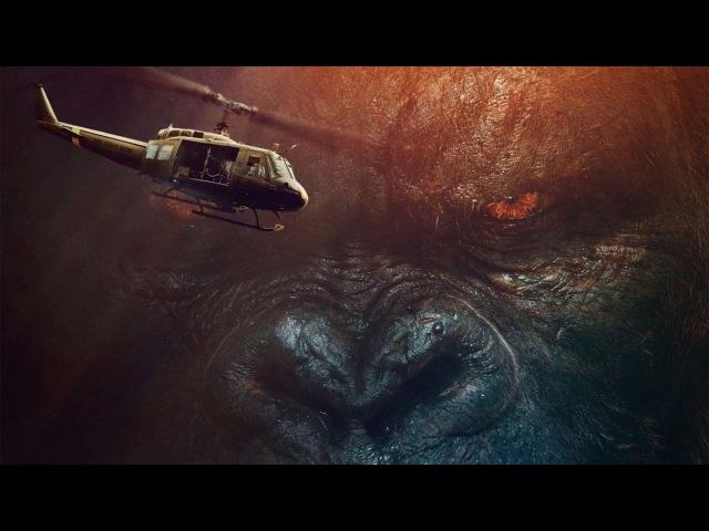 Режиссер «Конга» «Я хотел, чтобы мы в этой огромной горилле видели бога»