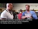 Лучшие советы по развитию грудных мышц - Mike O'Hearn Denis Semenikhin CHEST training 1