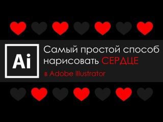 САМЫЙ ПРОСТОЙ СПОСОБ НАРИСОВАТЬ СЕРДЦЕ в Adobe Illustrator | Graphic Hack