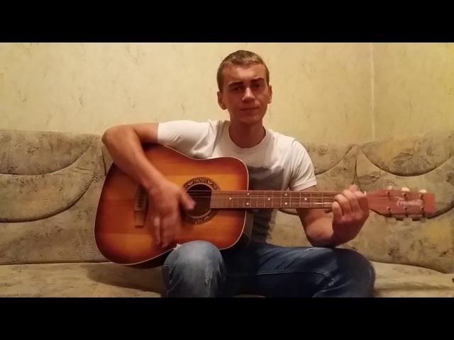 Константин Никольский - Мой друг художник и поэт (cover гитара)