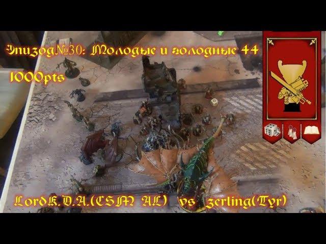 Эпизод№30: Молодые и Голодные 44. LordK.D.A.(CSM AL) vs zerling(Tyr)