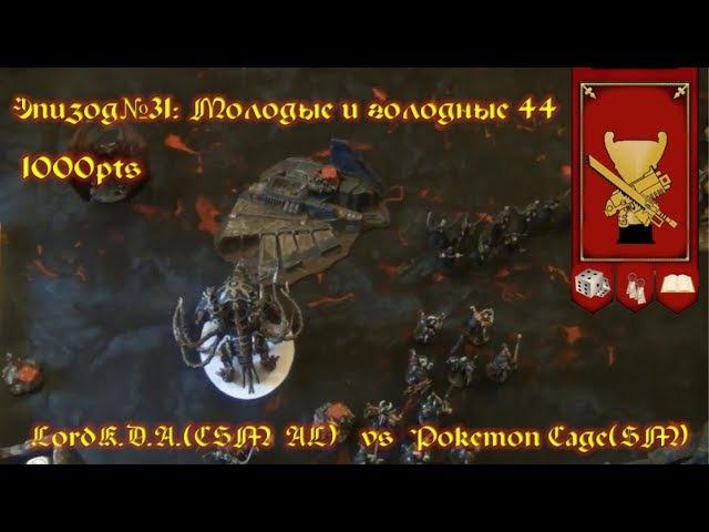 Эпизод№31 Молодые и Голодные 44 LordK D A CSM AL vs Pokemon CageSM