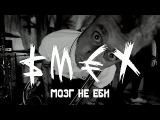 SMEX - МОЗГ НЕ ЕБИ - ALL STAR TV 2016