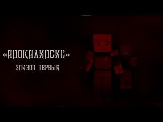 Сериал Майнкрафт