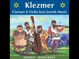 еврейская музыка.кларнет.3