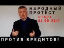 Беларусь. Народный протест. Не давайте Лукашенко новых кредитов с 01.09.2017 года