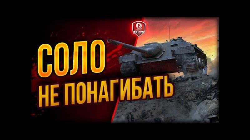 СОЛО НЕ ПОНАГИБАТЬ ● МОДПАК ПРОТАНКИ ОБНОВЛЕН worldoftanks wot танки — [wot-vod.ru]