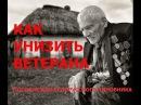 Как унизить ветерана в Беларуси Пособие для белорусского чиновника ТЛУМАЧ