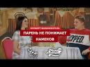 Парень не понимает намеков Мамахохотала НЛО TV