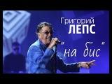Григорий Лепс -  На бис (ЖАРА'17 творч.вечер А.Пугачевой)