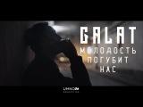 Galat - Молодость Погубит Нас