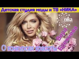 Вера Брежнева о конкурсах красоты в интервью для детской студии моды и ТВ «НИКА»