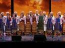 """Кубанский казачий хор в концерте """"Казаки Российской империи""""."""