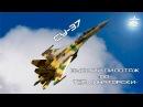 Су-37 | Высший пилотаж по-Терминаторски