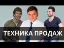 Техника продаж с помощью отстройки Пикап РМЭС Алекс Лесли Лев Вожеватов