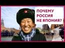 Почему Россия не Япония? | Уши машут ослом 9 (О. Матвейчев)