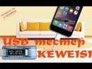 USB тестер KEWEISI для измерения емкости павербанка Найдено на Aliexpress