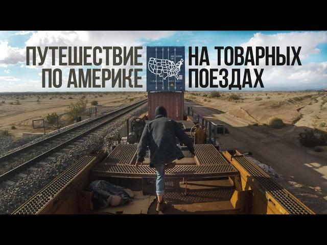 На товарных поездах по Америке Бродяги Дхармы