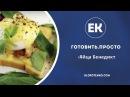 Как приготовить Яйцо Пашот Бенедикт 🍞 Идея для завтрака Готовим просто с Евгением Клопотенко