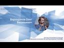 Верходанов Олег Научно популярная лекция Современная космология взгляд радиоастронома