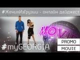 PROMO - Фильм о Большой Любви - Жених Из Грузии - Иракли Макацария