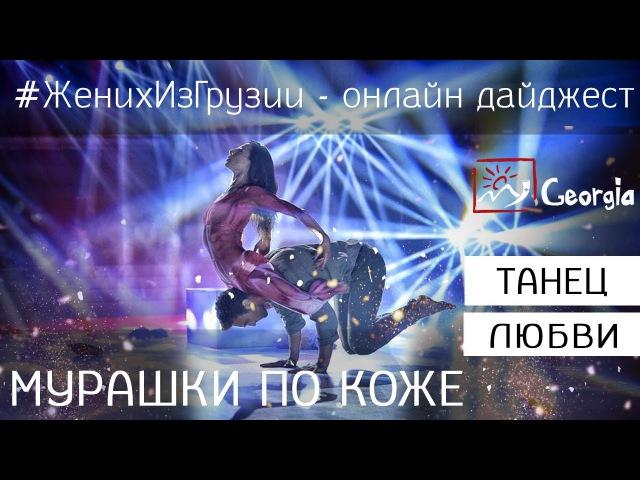 Танцы со Звездами Иракли Макацария и Саломе Чачуа Танец от которого слезы и му