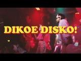 Дикое диско. Про любовь, про тебя