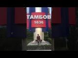 Приглашение Драгни на День молодёжи 2017 в Тамбове