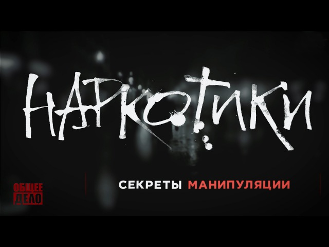 Наркотики. СЕКРЕТЫ МАНИПУЛЯЦИИ!