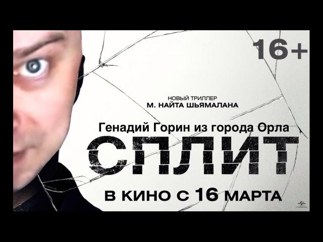 Геннадий Горин в фильме Сплит