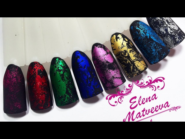 💙Экспресс - дизайн ногтей КРАКЕЛЮР l Литье на ногтях 💙