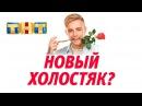 Егор Крид в шоу ХОЛОСТЯК на ТНТ