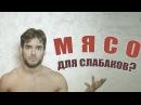 Мясо для слабаков Роман Милованов